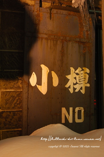 otaru soko No.2.jpg